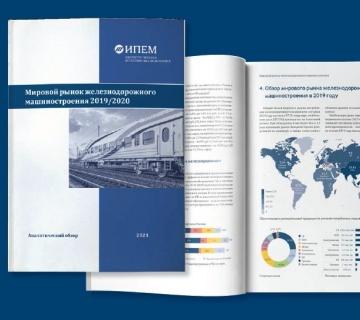Всем участникам «PRO//Движение.Экспо» доступен аналитический обзор о мировом рынке железнодорожного машиностроения.